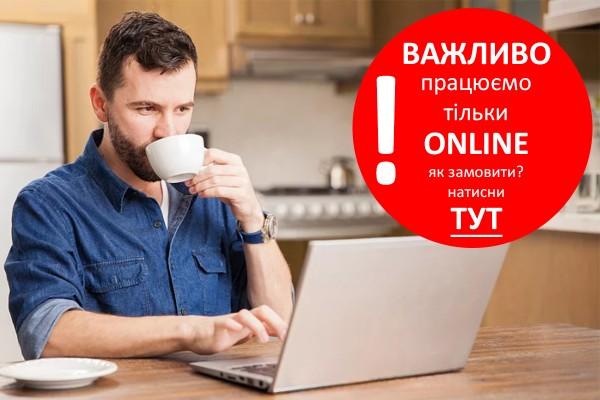 Режим Роботи Карантин
